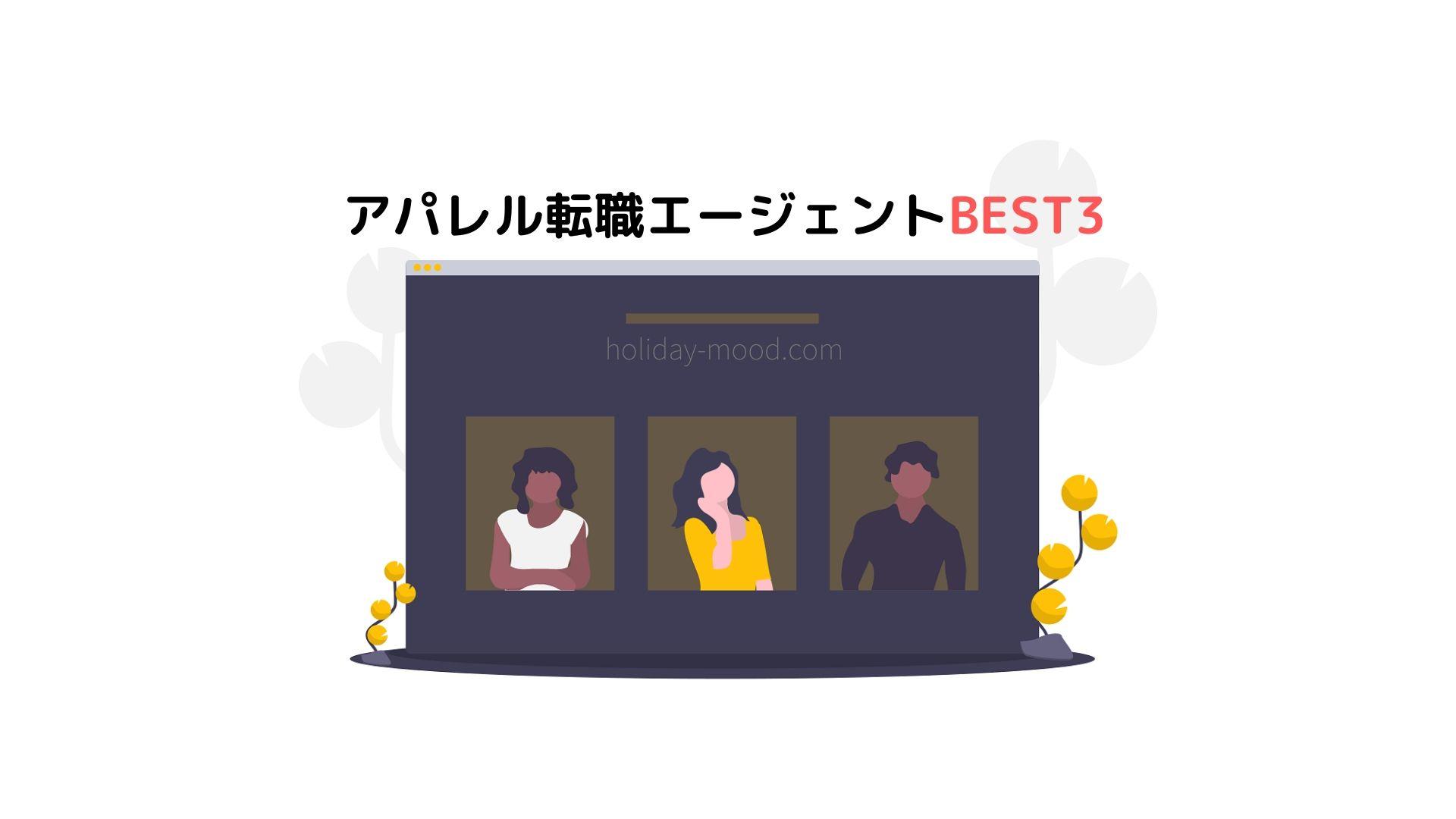 アパレル転職エージェントBEST3