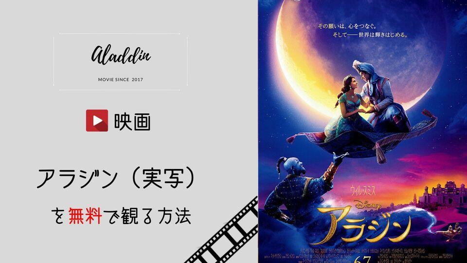 アラジン 映画 アニメ 無料