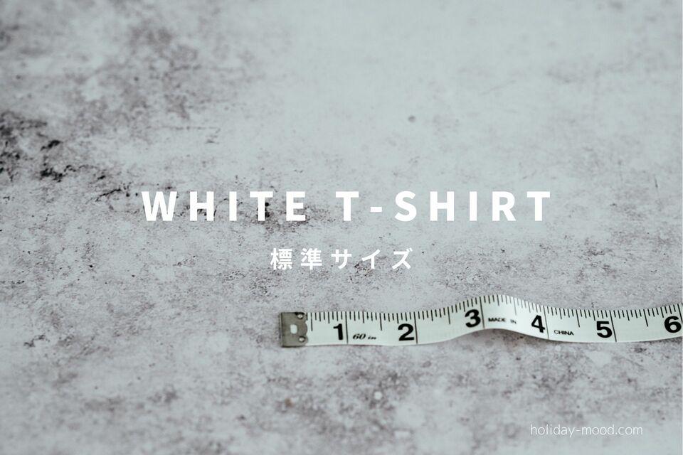 白T標準サイズ