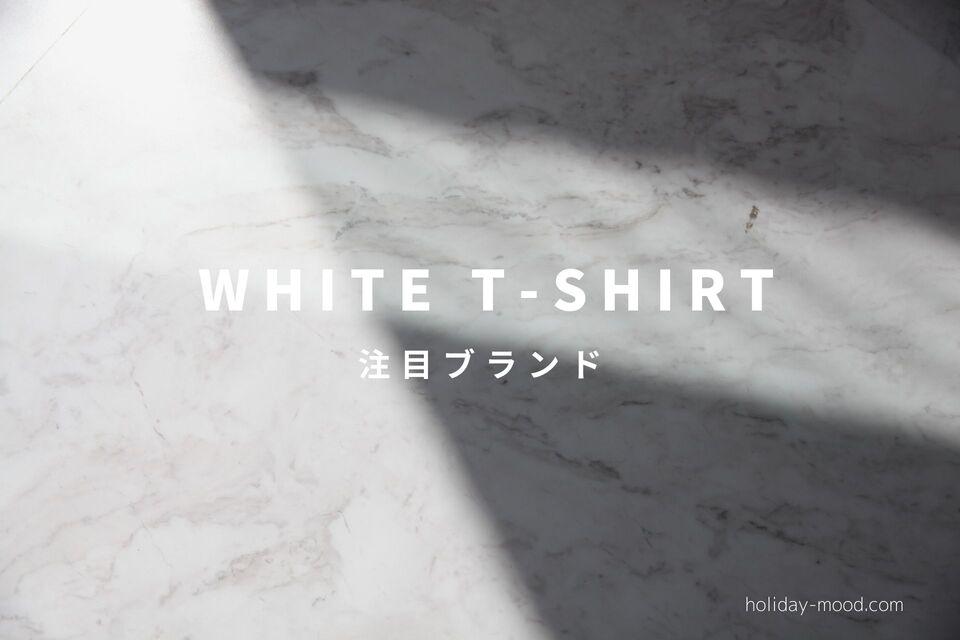 白T注目ブランド