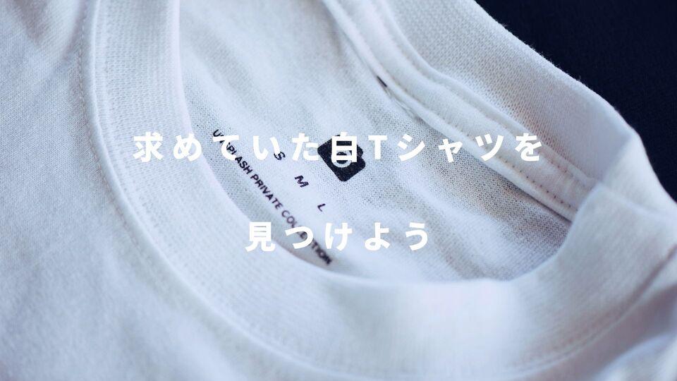 求めていた白Tシャツを見つけよう