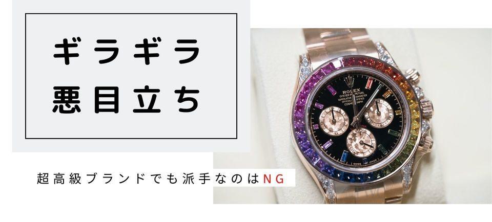 派手な腕時計はNG