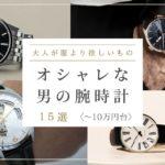 オシャレな男の高級腕時計