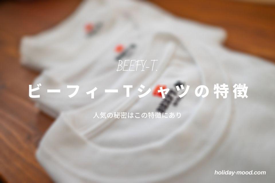 ビーフィーTシャツの特徴