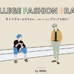 大学生におすすめファッションブランド