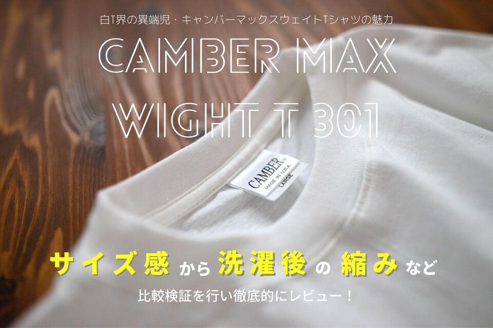 CAMBERマックスウェイトTシャツ301レビュー