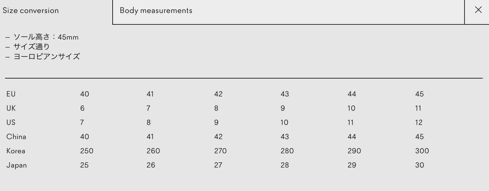 アクネ公式サイズ表