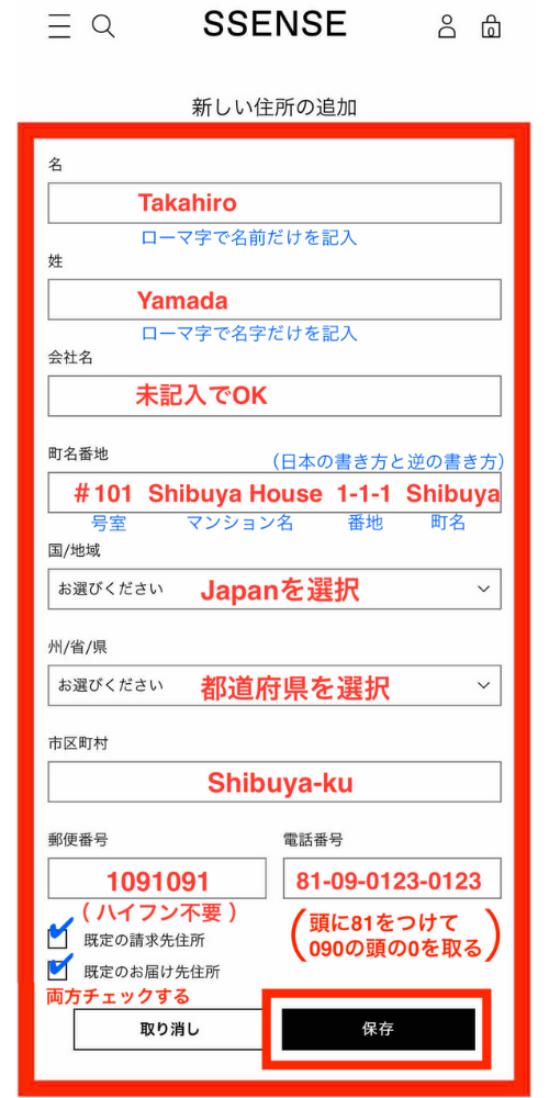 SSENSE住所登録記入例