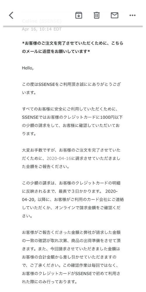 SSENSE日本語メール