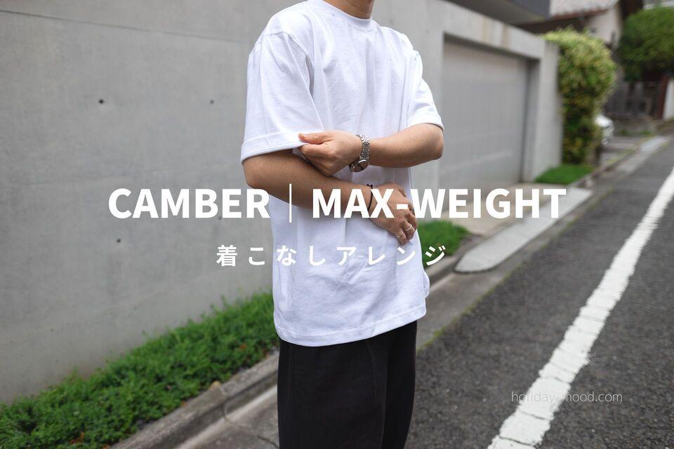 CAMBERマックスウェイトTシャツ301着こなし