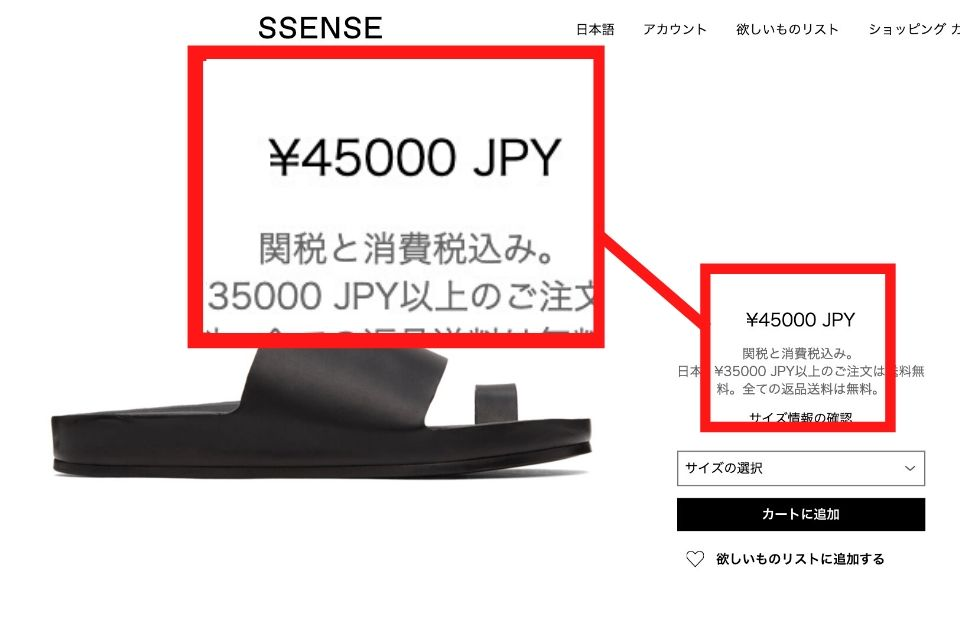 SSENSEでの値段