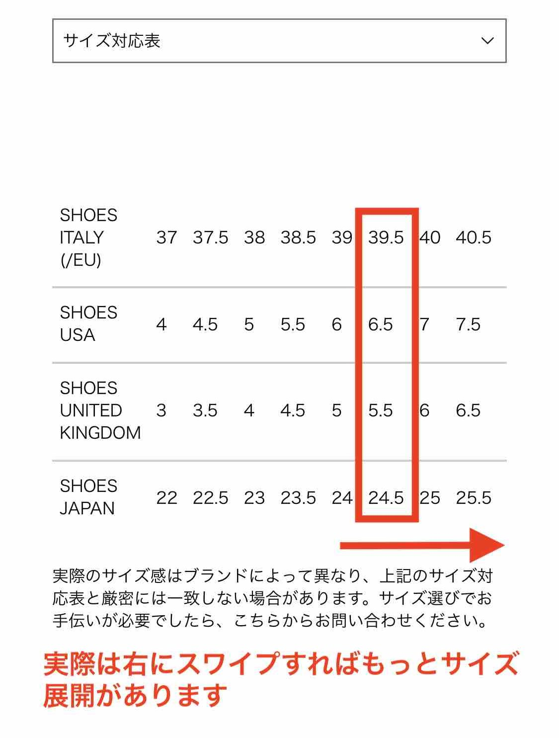 SSENSE靴のサイズ