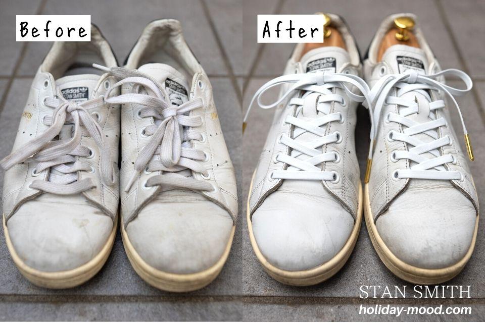 スタンスミスの洗う前と後の比較
