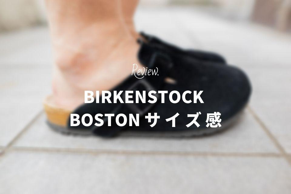 ビルケンシュトックボストンのサイズ感
