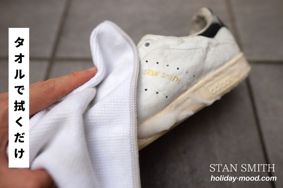 スタンスミスの洗い方