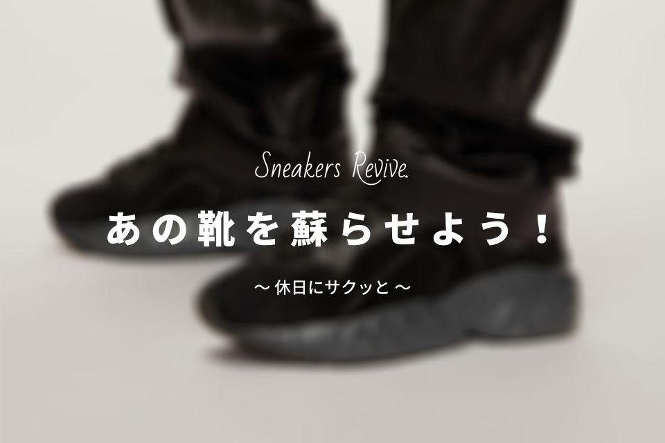 靴を蘇らせよう