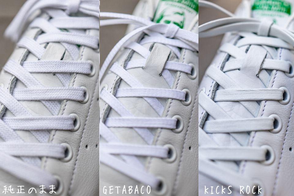 スタンスミス靴ひも比較