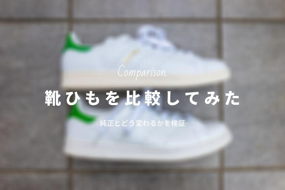 スタンスミスの靴ひもを比較