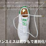 スタンスミスは靴ひも交換で差別化