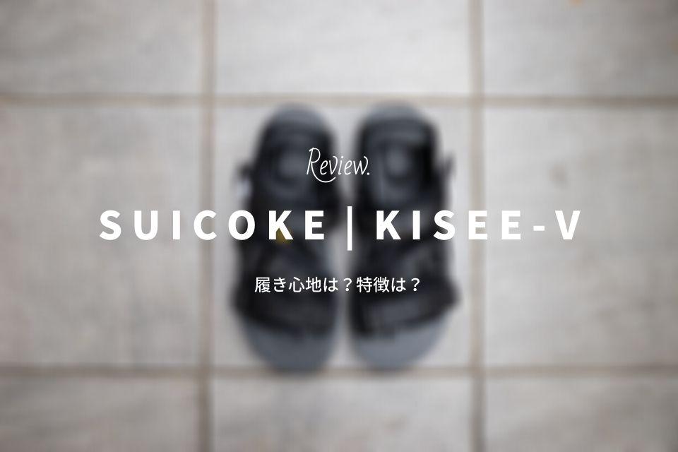 SUICOKEサンダルKISEE-Vレビュー