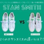 スタンスミス違い|ABCマートとオリジナル