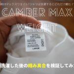 キャンバーマックスウェイトTシャツの縮みを検証