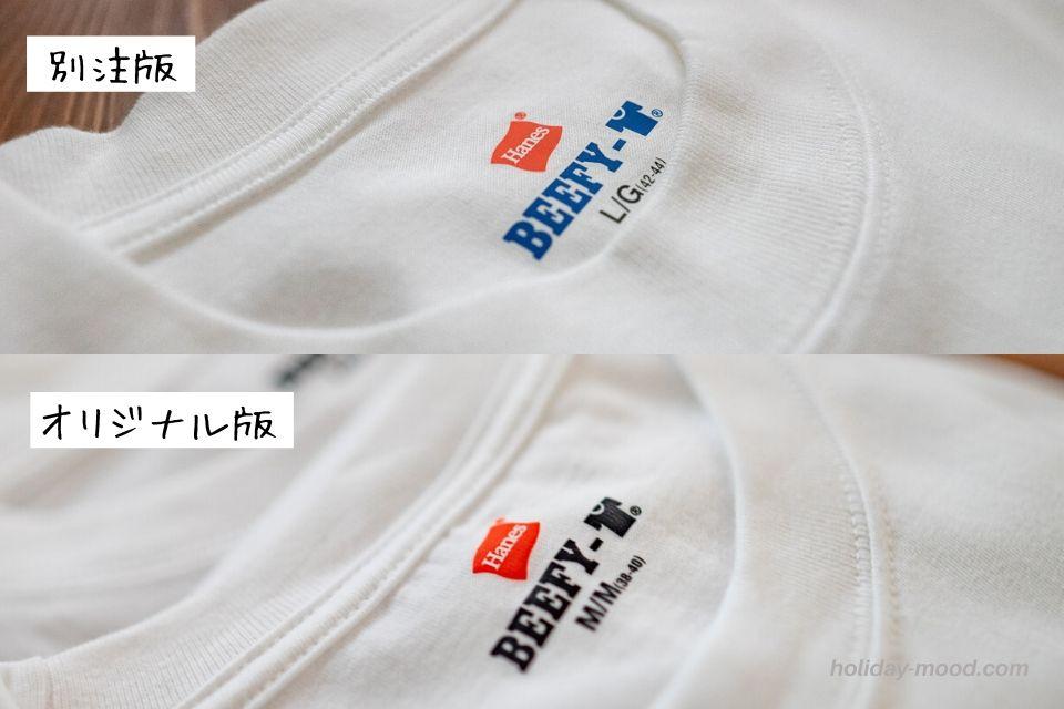 ヘインズB&Y別注|ロゴの色比較