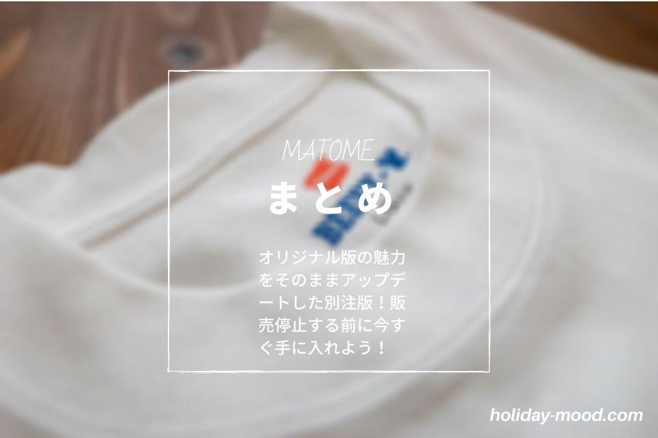 ビーフィーTB&Y別注版まとめ